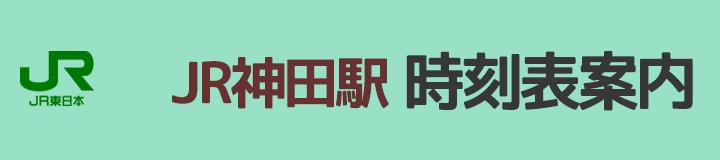 JR神田駅時刻表案内