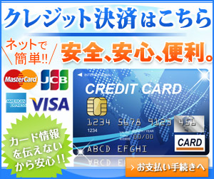 selfpaymentカードによるお支払い