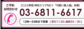 素人専門オナクラしろパラ|お問い合わせはこちらから03-6811-6617